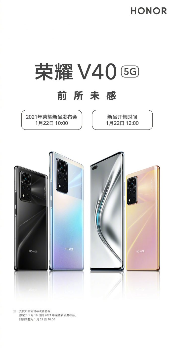 Honor V40 Series Launch Delayed