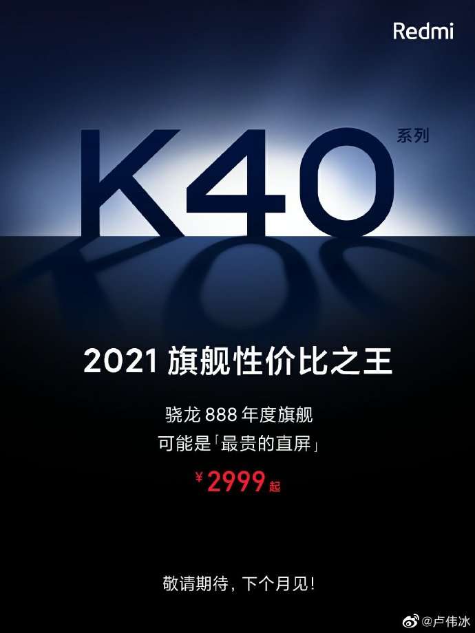 Redmi K40 Official Annoucement