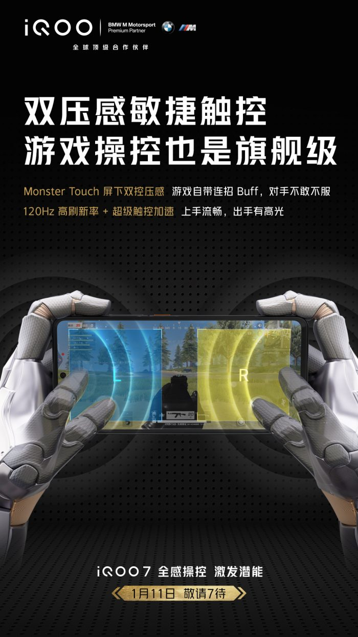 iQOO 7 Touch Features