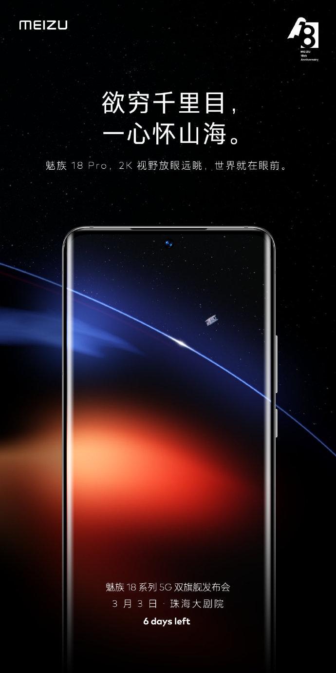 Meizu 18 Series Display Resolution