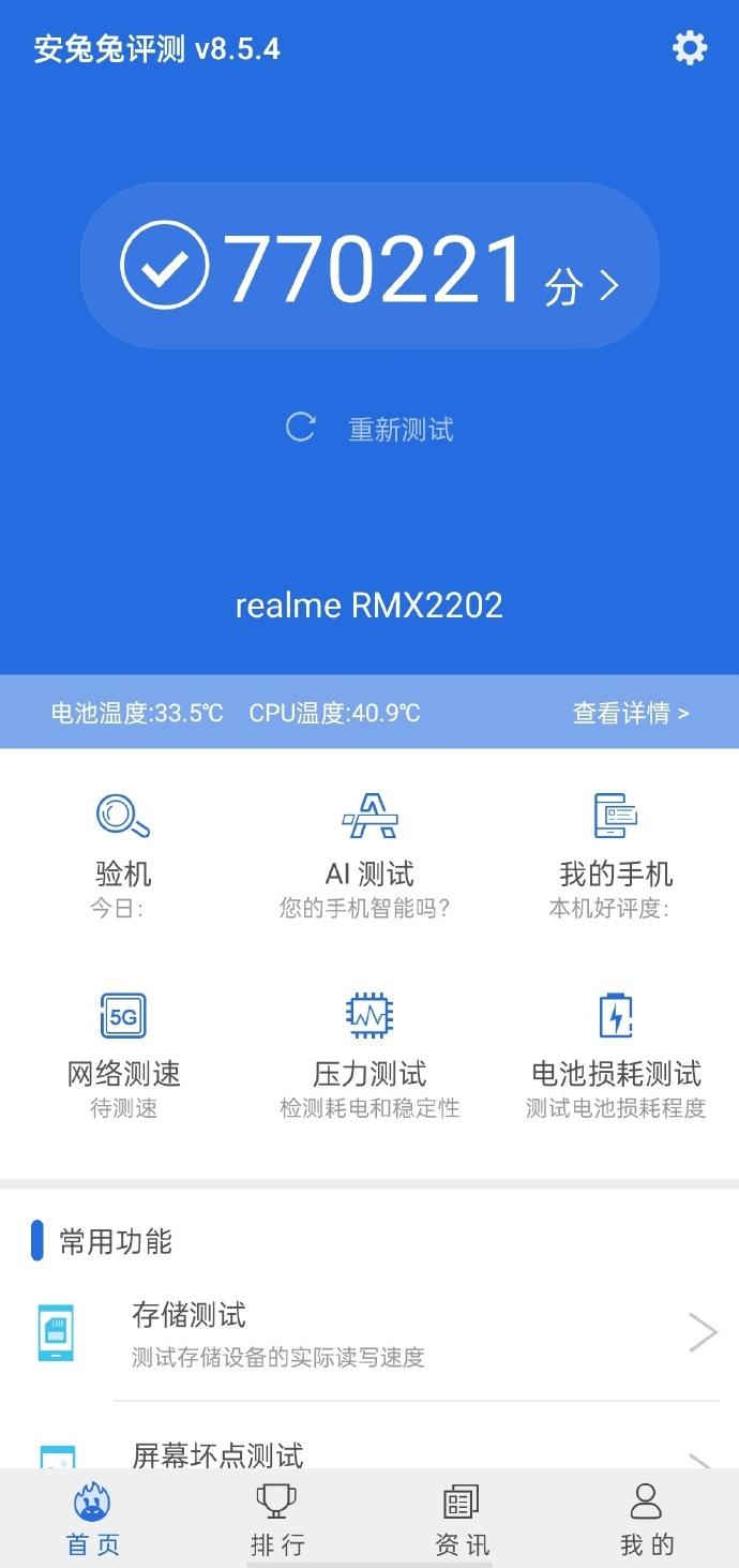 Realme GT AnTuTu Benchmarks