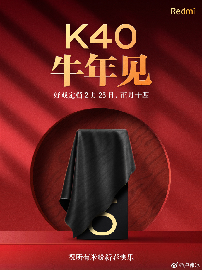 Redmi K40 Official Announcement