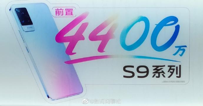 Vivo S9 Offline Poster