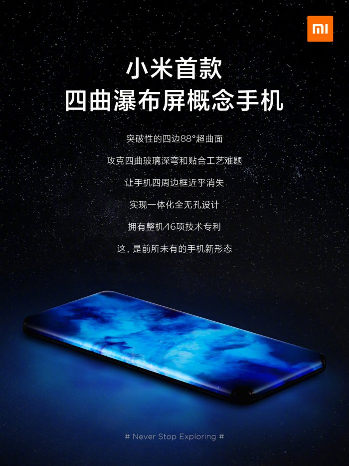 Xiaomi-curved-concept-phone