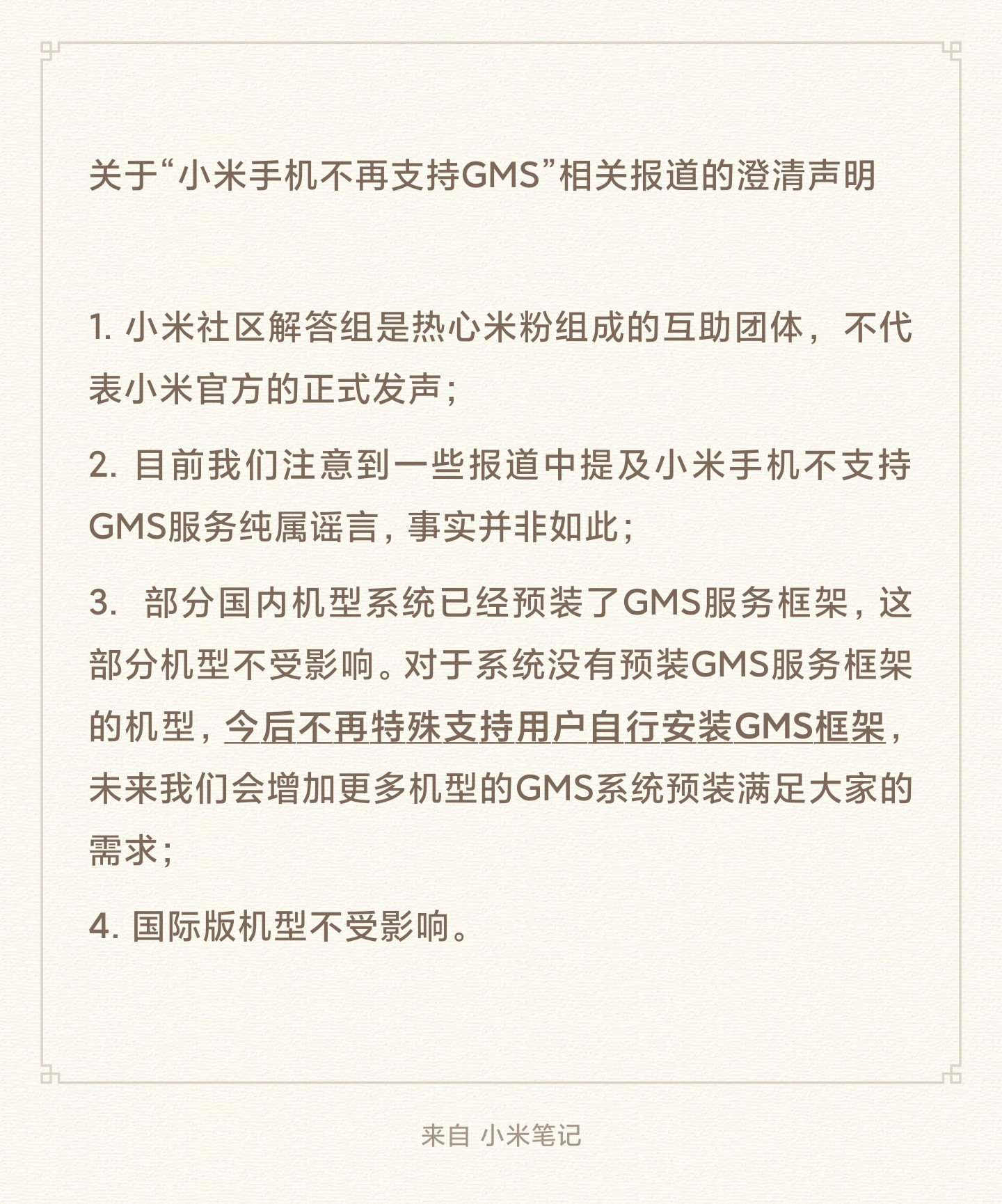 Xiaomi clarifies mobile phones no longer support GMS rumors