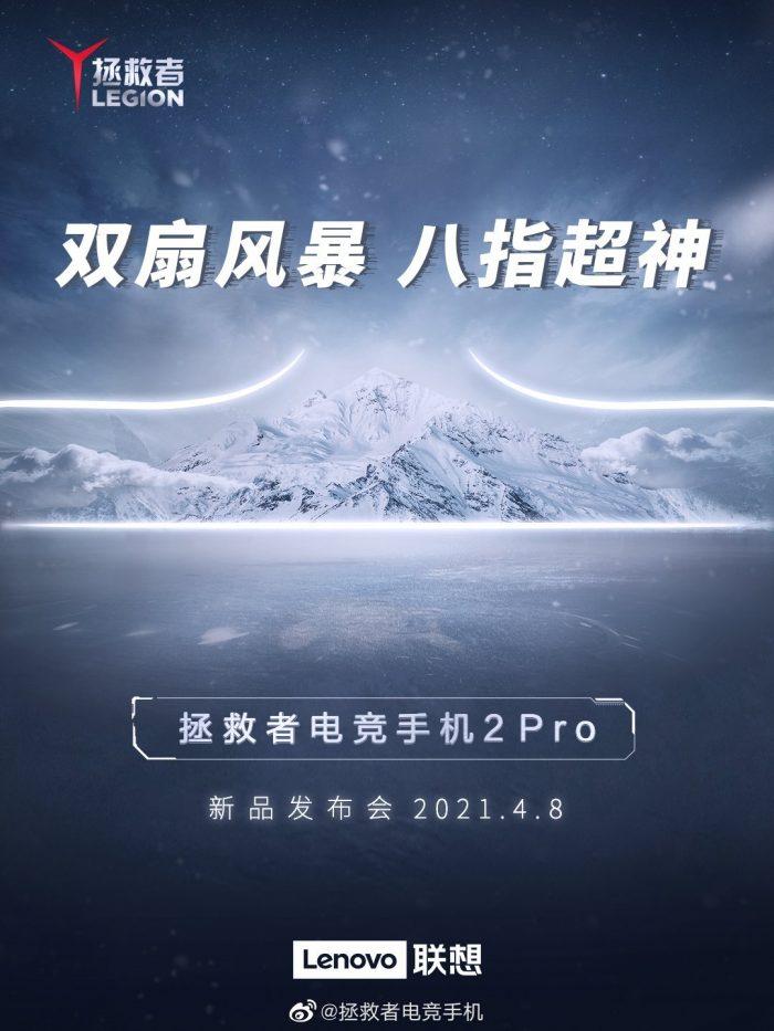 Lenovo Legion 2 Pro will launch on April 8