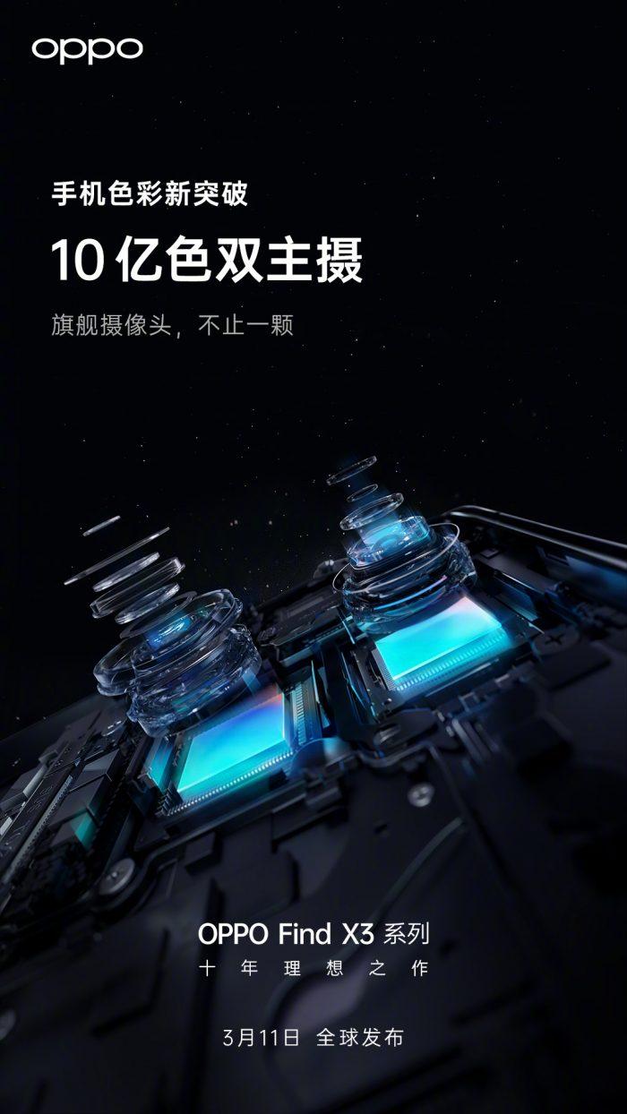 OPPO Find X3 Dual Main Camera