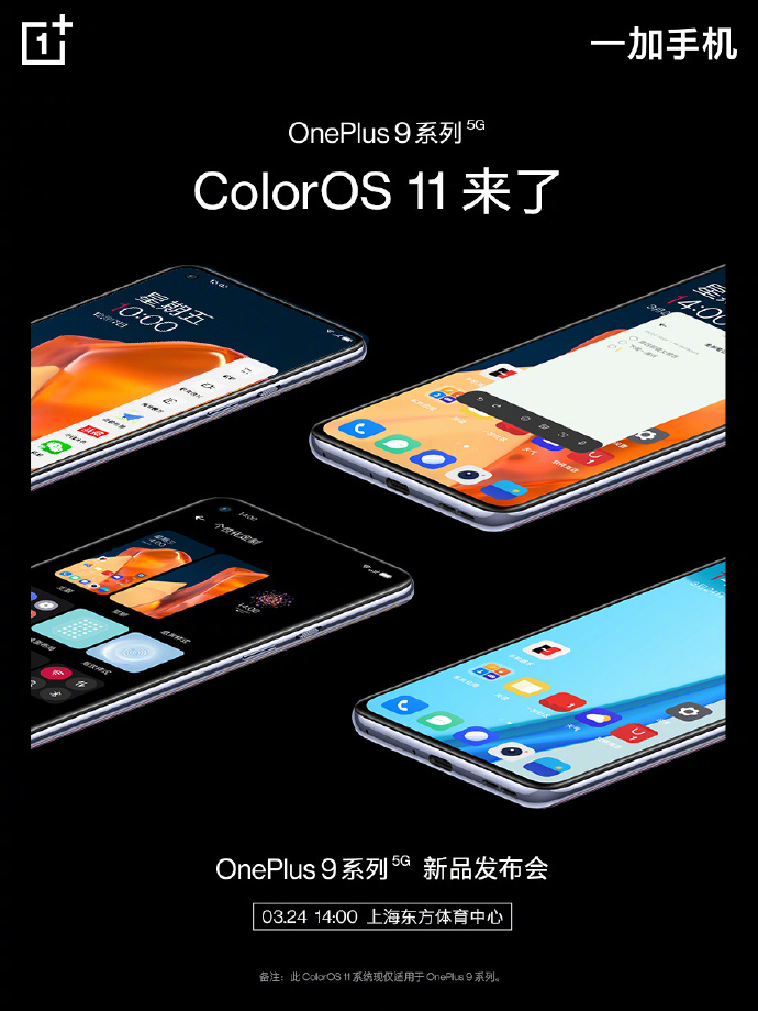 OnePlus (x) Color OS 11