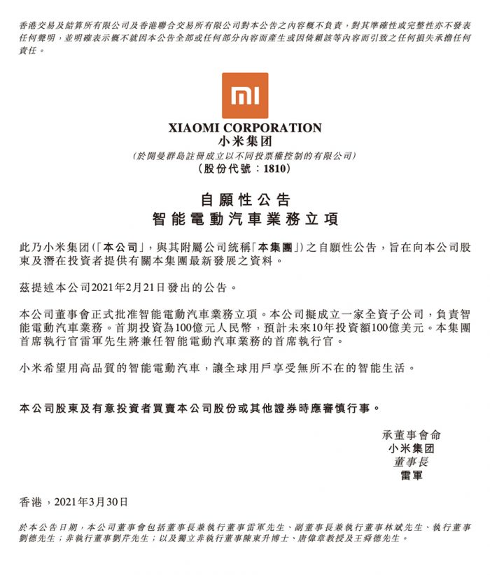 Xiaomi announced to invest $10 billion to enter the smart electric vehicle industry