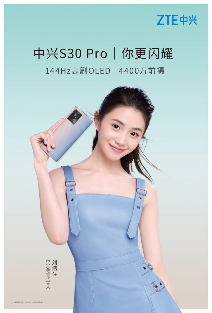 ZTE S30 Pro Launch Poster