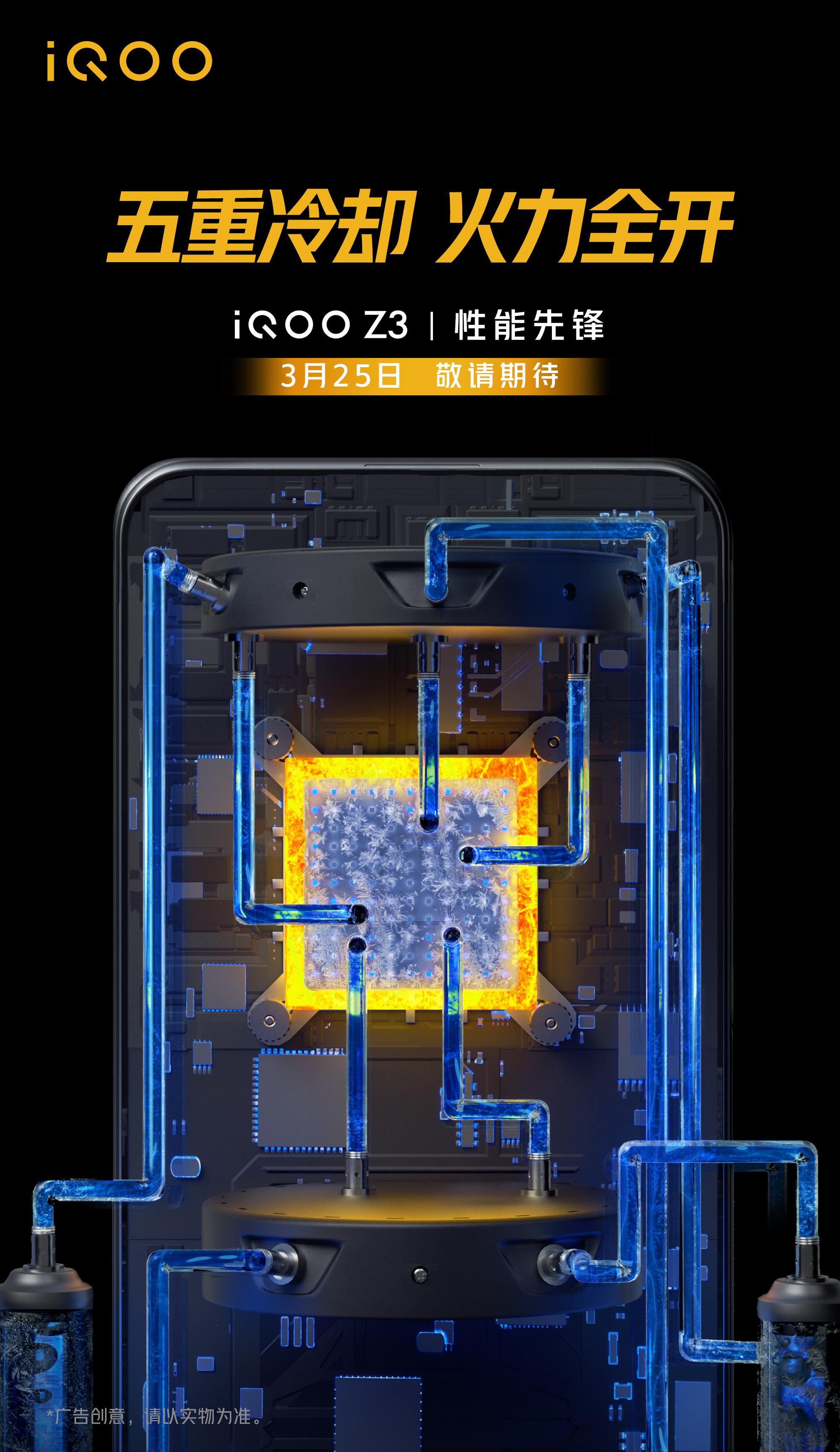 iQOO Z3 (1)