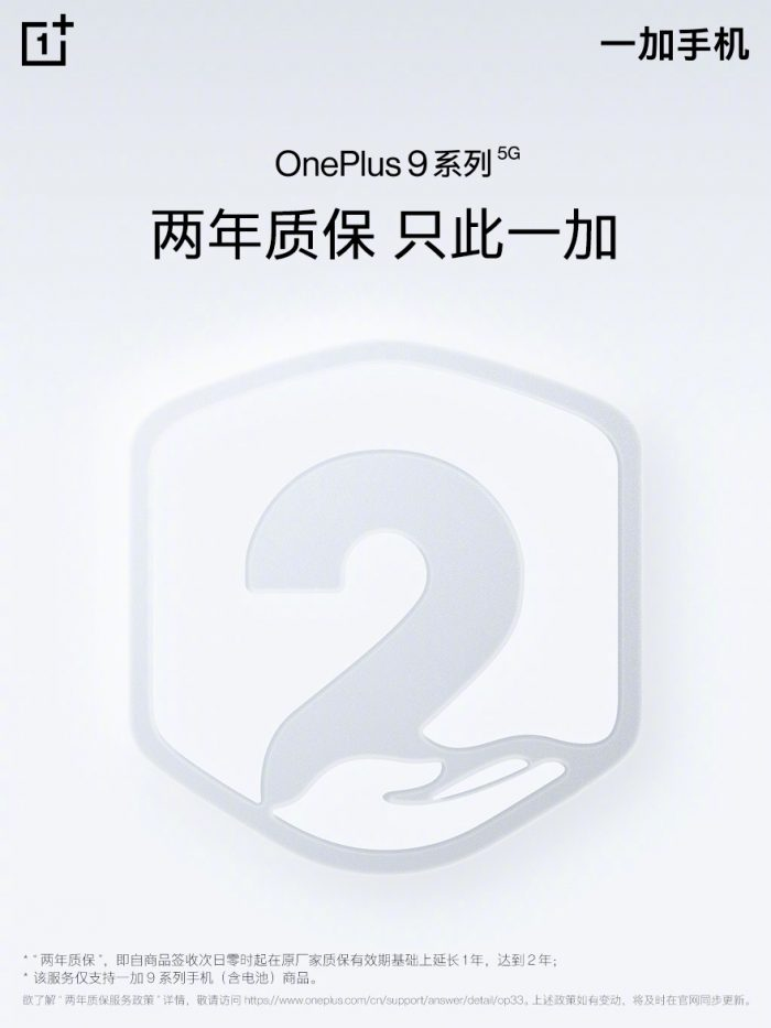 OnePlus 9 series will get 2-years official warranty service