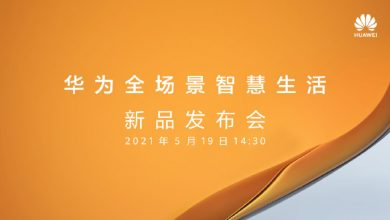 Huawei New Event