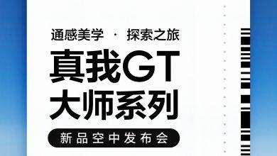 Realme GT Master Series