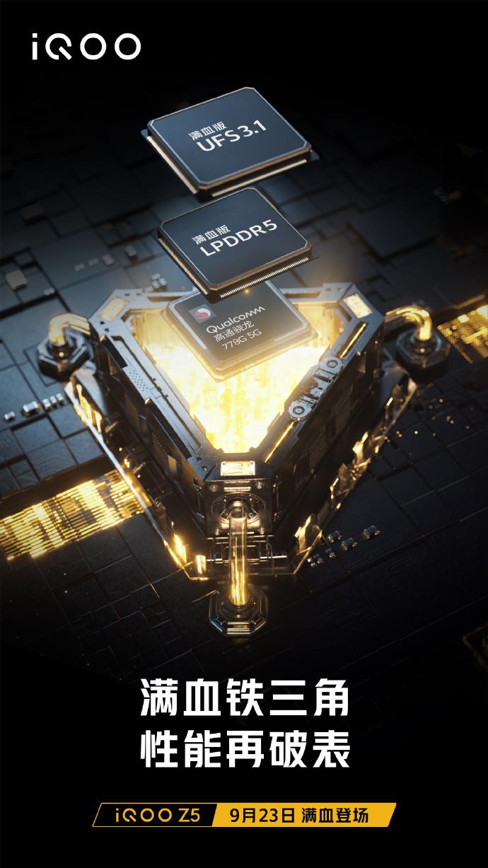 iQOO Z5 Chipset and Storage