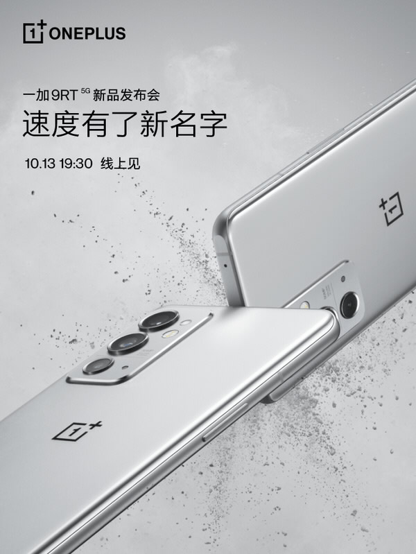 OnePlus 9RT Officially Confirmed To Launch On October 13